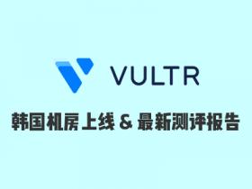 Vultr韩国SK机房详细测评