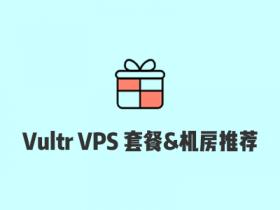 Vultr全球17个机房的VPS总有适合你的!
