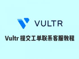 Vultr创建Ticket发工单联系官方客服教程